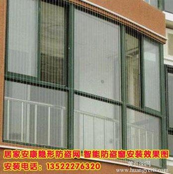 房山隐形防护网安装 防盗网价格 防盗纱窗图片 高层阳台防护栏 安康