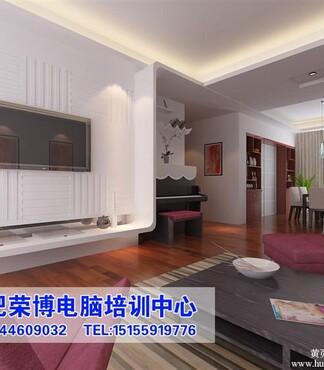 室内建筑设计培训【合肥做室内设计学?C设计师白天阳图片